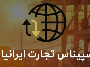 اسپیناس تجارت ایرانیان