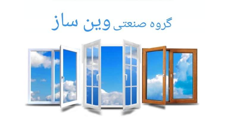 تولید درب و پنجره دوجداره