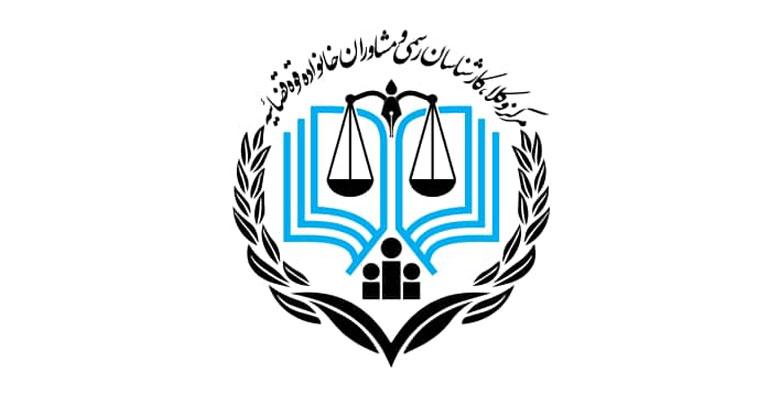 دفتر وکالت زهرا امیدی
