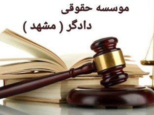 موسسه حقوقی دادگر مشهد