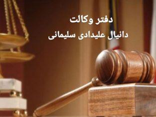 دفتر وکالت دانیال علیدادی سلیمانی