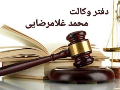 دفتر وکالت محمد غلامرضایی