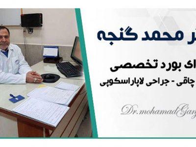کلینیک دکتر محمد گنجه