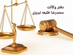 دفتر وکالت محمدرضا طلیعه تبریزی