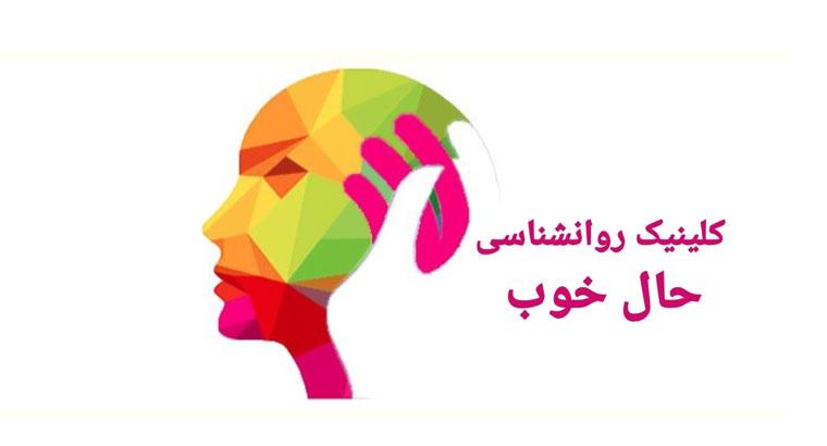 کلینیک روانشناسی حال خوب