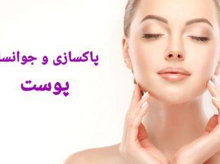 پاکسازی و جوانسازی پوست