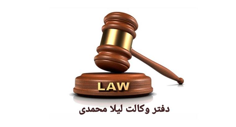 دفتر وکالت لیلا محمدی