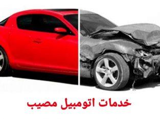 خدمات اتومبیل مصیب