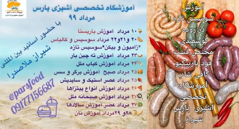 آموزشگاه آشپزی پارس شیراز