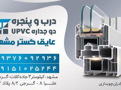 تولید درب و پنجره UPVC