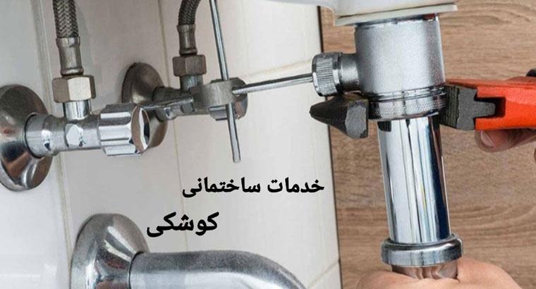 خدمات ساختمانی کوشکی