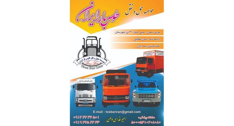 موسسه حمل و نقل طوس بار ایرانیان