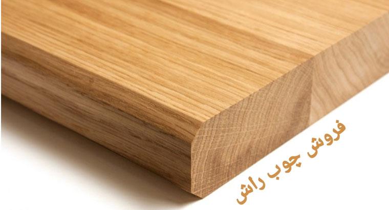 فروش چوب و الوار راش ترکیه و گرجستان