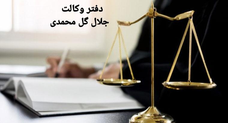 دفتر وکالت جلال گل محمدی