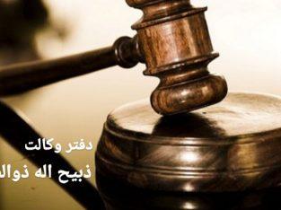 دفتر وکالت ذبیح اله ذوالفقاری