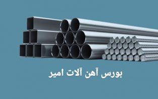 بورس آهن آلات ساختمانی و صنعتی