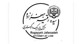 دفتر وکالت سیده رقیه جعفرزاده