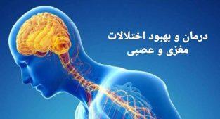 درمان اختلالات مغزی در ارومیه