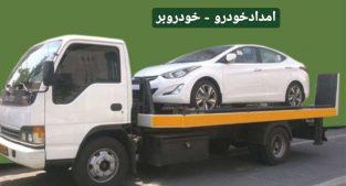 امدادخودرو و خودروبر در تهران