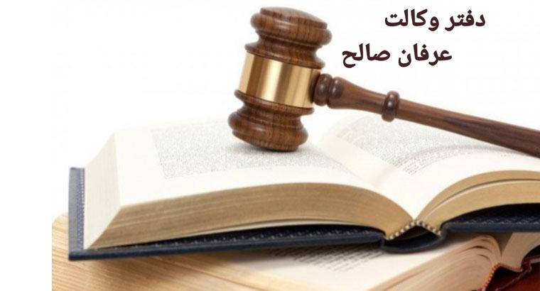 دفتر وکالت عرفان صالح