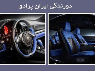 دوزندگی اتومبیل ایران پرادو