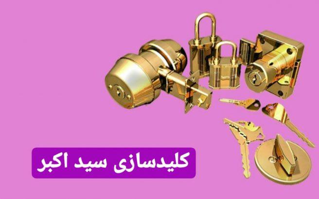 کلیدسازی شبانه روزی در مشهد