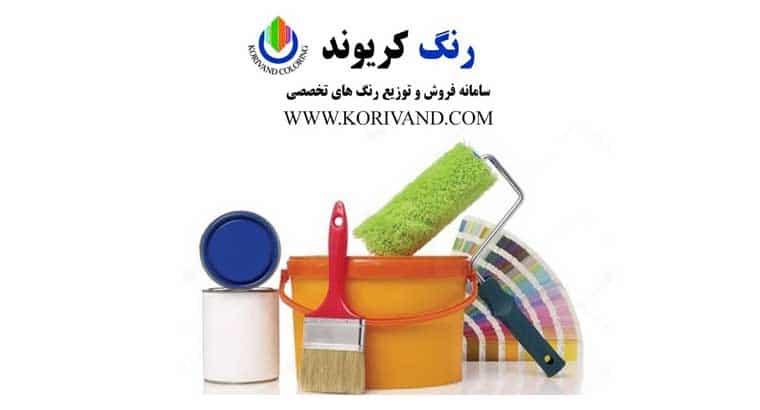 شرکت رنگسازی کریوند