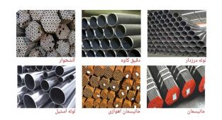 خرید و فروش آهن آلات صنعتی و ساختمانی