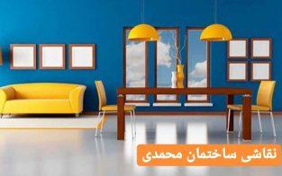 نقاشی منزل و ساختمان در تهران