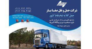 شرکت حمل و نقل صفابار