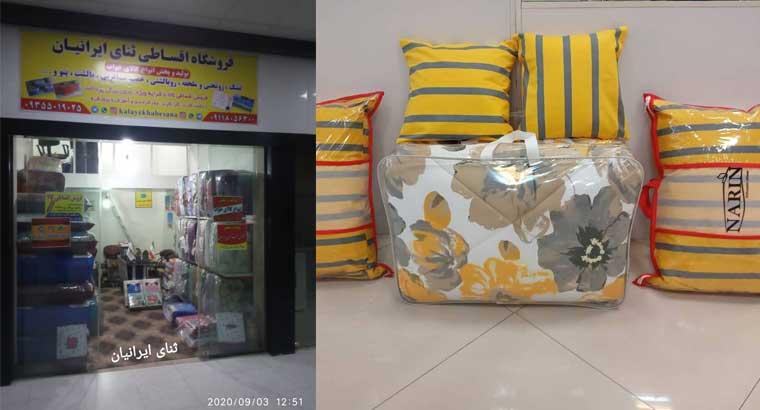 فروشگاه اقساطی ثنای ایرانیان