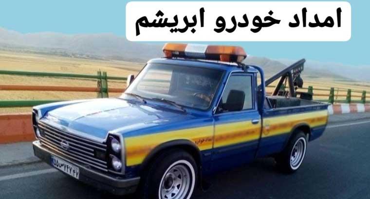 خدمات امداد خودرو در شیراز