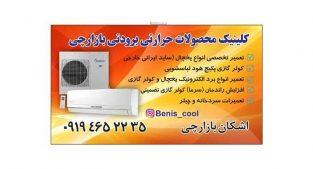 تعمیرات یخچال ، پکیج و کولرگازی در تهران
