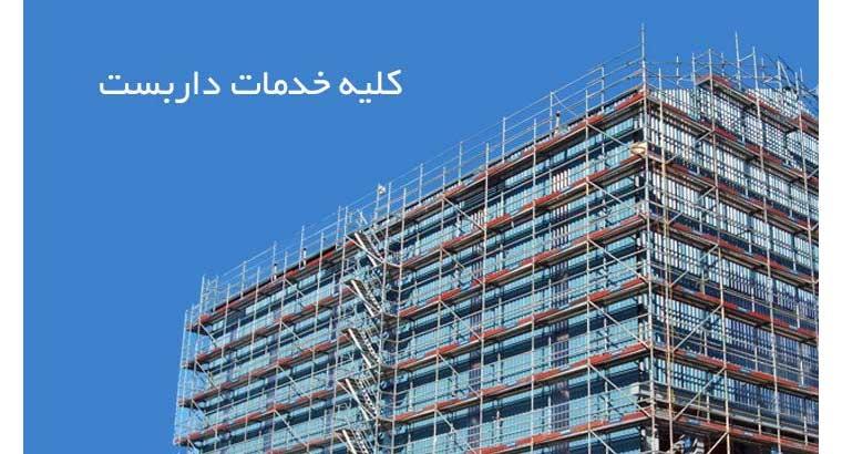 نصب و اجرا داربست فلزی در تهران