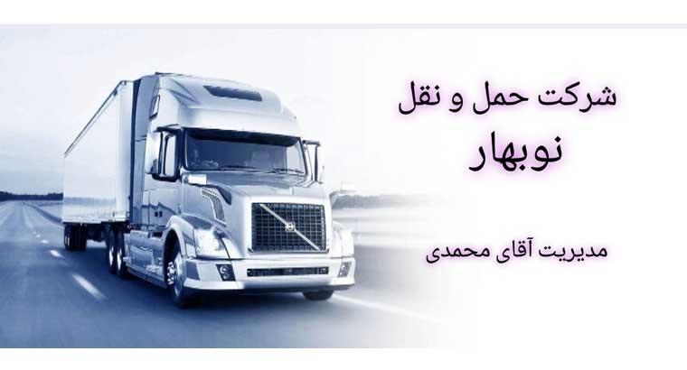 حمل بار به تمام نقاط ایران
