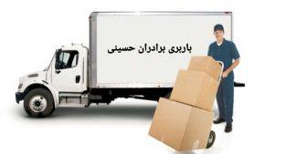 کامیون بار و وانت بار در اهواز