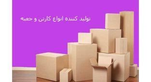 تولید کننده انواع کارتن در خاوران