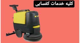 خدمات کفسابی در تهران و حومه