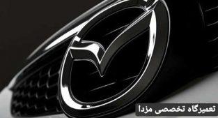 تعمیرگاه تخصصی مزدا در تهران
