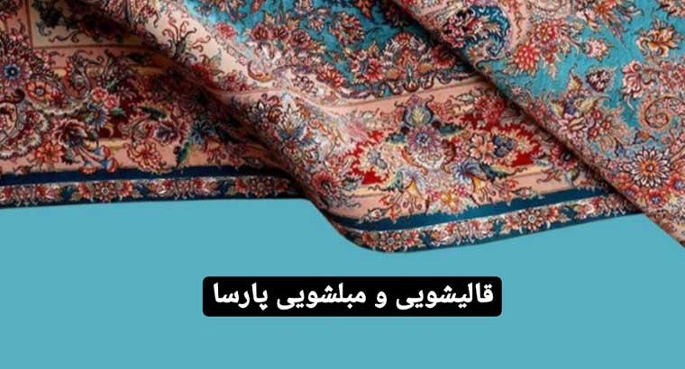 قالیشویی و مبلشویی در کیانمهر کرج