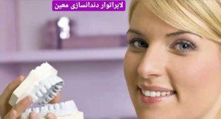 لابراتوار دندانسازی در شریعتی