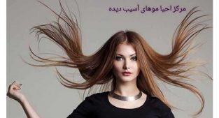 خدمات آرایشی و زیبایی در شرق تهران