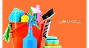 شرکت نظافتی و خدماتی در رشت