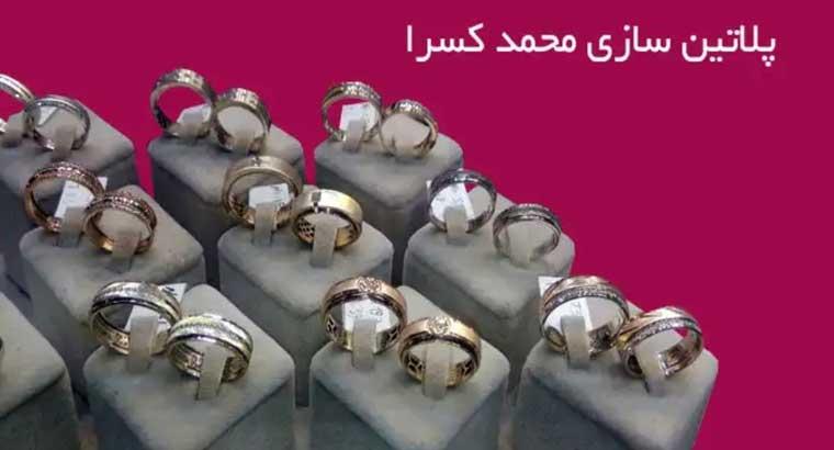 ساخت پلاتین در تهران