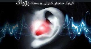 کلینیک سنجش شنوایی و سمعک در اصفهان