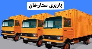 باربری و حمل اثاثیه در تهران