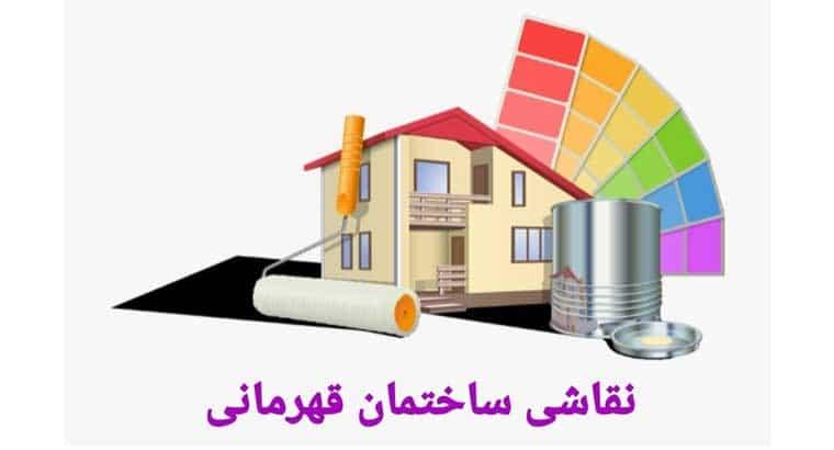 نقاشی ساختمان در تهران و حومه