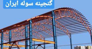 ساخت سوله نو و دست دوم در همدان