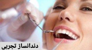 دندانساز تجربی در تهران