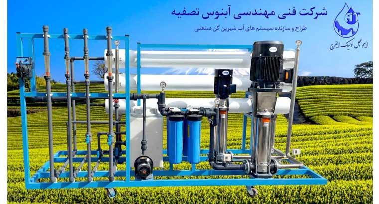 ساخت دستگاه آب شیرین کن صنعتی